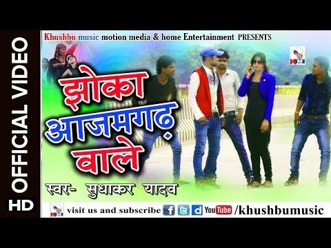 Xxx Mp4 जिला आजमगढ़ का सबसे हिट Song झोका आजमगढ़ वाले JHOKA AZAMGARH WALE SUDHAKER YADAV ORIGINAL SONG 3gp Sex