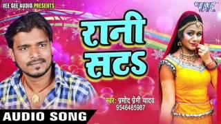 सबसे हिट लोकगीत 2017 - Pramod Premi - Rani Sata - Nathuniya Le Aiha Ae Raja - Bhojpuri Hot Songs