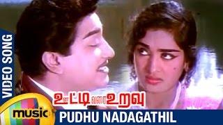 Ooty Varai Uravu Tamil Movie Songs | Pudhu Nadagathil Video Song | Sivaji Ganesan | KR Vijaya