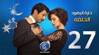 مسلسل حارة اليهود - الحلقة السابعة والعشرون | Episode 27 - Haret El Yahud