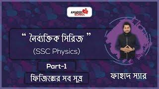 SSC Physics MCQ series part 1   All Principle   ফিজিক্সের সব সূত্র   Fahad Sir