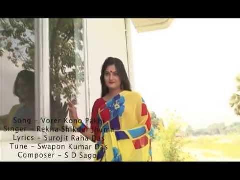 Vorer Kono Pakhi by Rekha Shikder Jhuma