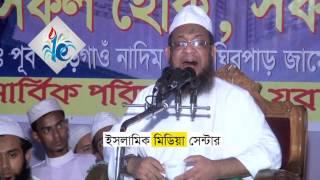 Bangla waz mawlana Abu Yusuf mahmudi
