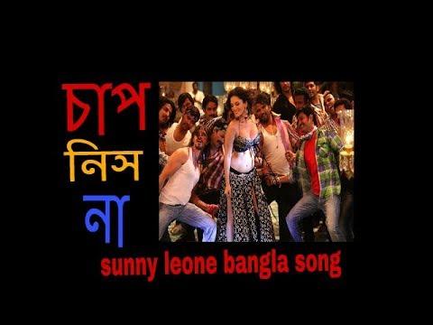 Xxx Mp4 Chaap Nish Na Sunny Leone Hot Song 2017 Bangla New Item Song 3gp Sex