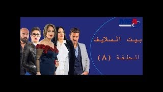 Episode 8   Bait EL Salaif Series / مسلسل بيت السلايف الحلقه الثامنة