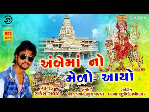 Xxx Mp4 Ambe Maa No Medo Ayo New Rakesh Raval Gujarati Latest Audio Song 2018 Satya Creation 3gp Sex