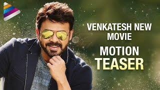 Venkatesh New Movie Motion TEASER | Trivikram Srinivas | #HBDVictoryVenkatesh | Telugu Filmnagar