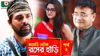 সুপার কমেডি নাটক - রসের হাঁড়ি Rosher Hari | EP 02 | Dr Ejajul, AKM Hasan, Chitralekha Guho, Ahona