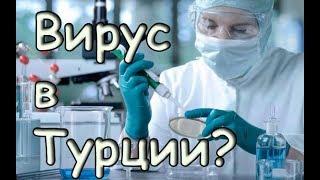 Вирус в Турции? Вирусы Коксаки в Анталии, интервью с отдыхающими №74 #NazarDavydov