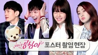 《Making Film》 Attractive four starrings, poster shoot set @Beautiful Gong Shim