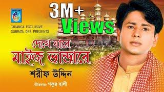 bangla vandari song || Dekhe Jare Maiz Vandare || Sarif Uddin