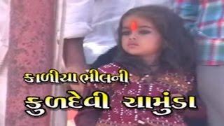 Chamunda Maa Story - Kaliya Bhilni Kuldevi Chamunda (Part 1) - Full Sangeet Rupak | Gujarati