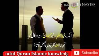 AK Gair Muslim Ne Musalman se Sawal kiya tumhara Allah nazar kyu nahi aata hai