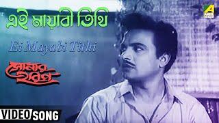 Hay Ei Mayabithi - Gita Dutta - Sonar Horin [1959]