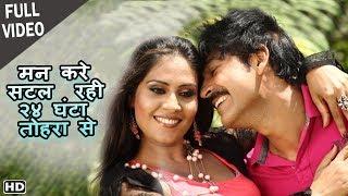 मन करे सटल रही - Full Video Song |Jeena Marna Tere Sang|Prakash Avasthi |Man Kare Satal Rahi