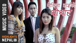 Sunya Ti Raat Ma | New Nepali Sentimental Song 2017/2074 | Melina Rai