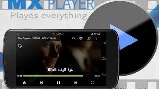 شرح كيفية إضافة الترجمة على الافلام الأجنبية من خلال تطبيق