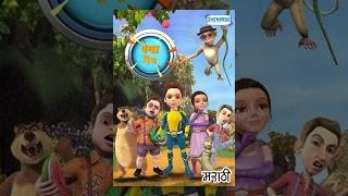 Pangaa Gang - Kids Marathi Animation Movie