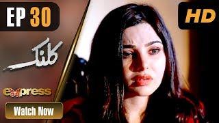 Drama | Kalank - Episode 30 | Express Entertainment Dramas | Rubina Arif, Shahzad Malik, Akbar