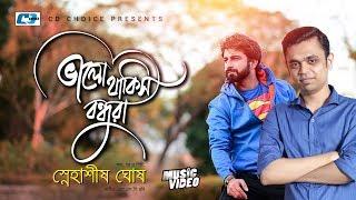 Valo Thakish Bondhura  by Snahashish Ghosh |  Friendship Day Song | Rag Day Song | New Song 2016