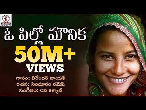 Telangana Private Folk Songs | O Pillo Mounika Song | Janapada Geetalu | Lalitha Audios And Videos