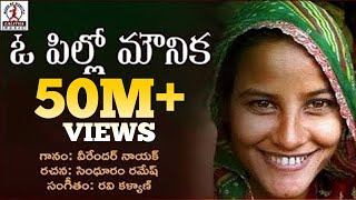 New Love Songs | O Pillo Mounika Song | Janapada Geetalu | Lalitha Audios And Videos