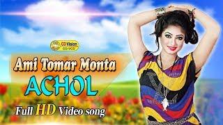Ami Tomar Monta Nebo | Achol and | Rahman Aobhi | Monihar | Bangla New Song 2016 | CD Vision