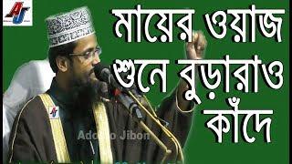মায়ের ওয়াজ শুনে বুড়ারাও কাঁদে Bangla Waz Sylhet Maulana Abdullah Al Amin Dhaka Pita Matar daitto