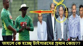 টাইগারদের কোচ হিসাবে যার নাম ঘোষনা করতে যাচ্ছে পাপন শুনলে অবাক হবেন.cricket news update bd