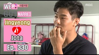[We got Married4] 우리 결혼했어요 - Jota Be frightened by a bikini 20160716