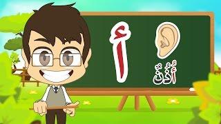Arabic Letter Alif (أ), Arabic Alphabet for Children – حرف الألف الحروف العربية للأطفال