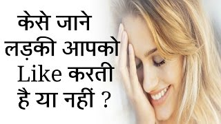 How to know if Girl Like You Hindi