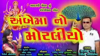 Ambe Mano Moraliyo | Bhadarvi Poonam Special Song | Bipin Patel | Latest Gujarati Song 2017