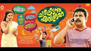 Chandrettan Evideya (2015) Malayalam Movie Online In HD by Dileep, Anusree