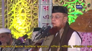 খতমে বোখারি শারিফ এর ফজিলত   Allama Mufti Obaidul Haque Nyme   Bangla Waz   Azmir Recording   2017