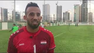 تصريحات لاعبي منتخبنا ومساعد المدرب احمد خلف هذا اليوم استعدادا للمنتخب السعودي