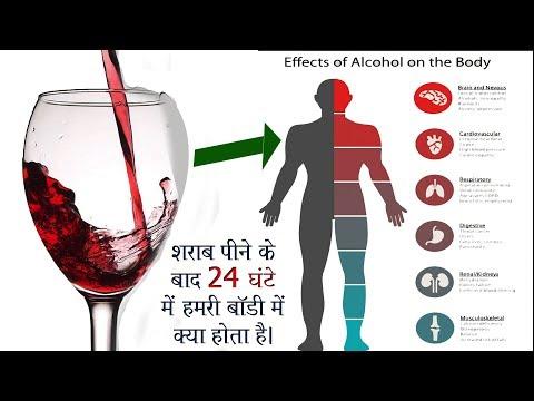 Xxx Mp4 शराब पीने के बाद 24 घंटे में हमरी बॉडी में क्या होता है। 24 Hours After Drinking Alcohol 3gp Sex