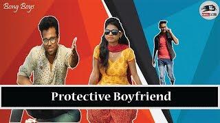 Protective Boyfriend || Bengali Funny Video|| Bong Boys||