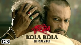 Kola Kola | Bahniman | New Assamese Movie Song | Papon | Rajdweep | Jatin Sharma