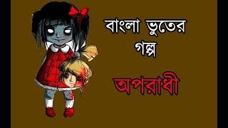 অপরাধী  Bnagla vuter golpo । bangla horror story | thakumar juli