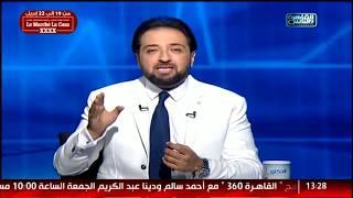 القاهرة والناس | الدكتور مع أيمن رشوان الحلقة الكاملة 22 ابريل