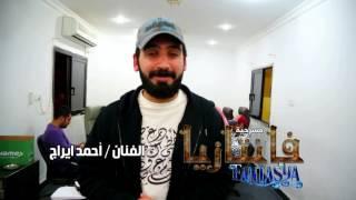 كلمة الفنان احمد ايراج  بالبروفة الأولى لمسرحية #فانتازيا