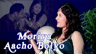 Moriya Aacho Bolyo SUPERHIT Rajasthani LokGeet | Gayatri Upadhyay | FULL HD Video | RDC Rajasthani