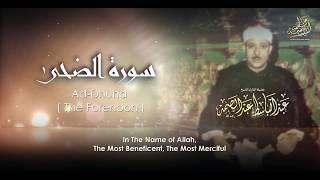 عبد الباسط عبد الصمد   تلاوة جميلة جداً لقصار السور بجودة عالية HD