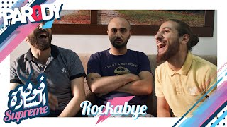 اغنية الخروف | تقليد اغنية rockabye