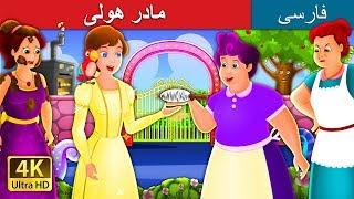 مادر هولی | داستان های فارسی | Persian Fairy Tales