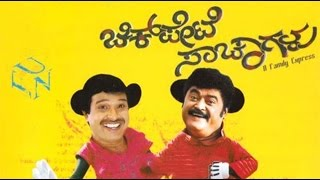Chikpete Sachagalu ಚಿಕ್ಪೇಟೆ ಸಾಚಾಗಳು | New Kannada Comedy Movie HD 2016 | Jaggesh Kannada Movies