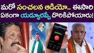 One More Sensational Audio On Karnataka MLAs Buying  CM Yeddyurappa  BJP   Take One Media   Congress
