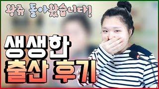 [왕쥬] 드디어 돌아왔어요!! 생생한 출산 후기!!