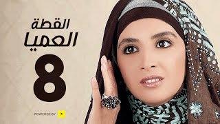 مسلسل القطة العميا - الحلقة 8 الثامنة - بطولة حنان ترك | Elotta El3amia Series - Ep 08